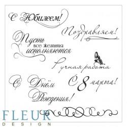 Надписи Каллиграфия, набор штампов 10,5х10,5см
