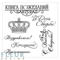 Надписи Свадебные, набор штампов 10,5х10,5см
