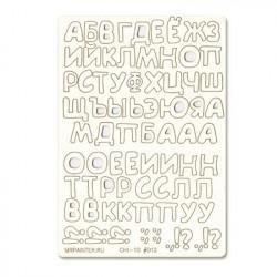 Русский алфавит №1, чипборд 11,5*16,5 см Mr. Painter