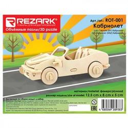 Кабриолет, пазл 3D (деревянный конструктор), фанера 3мм, 12.5x8x5см 29 элементов. Rezark