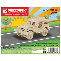 Джип, пазл 3D (деревянный конструктор), фанера 3мм, 13.5x7.5x7 см 38 элементов. Rezark