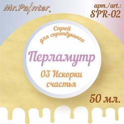 Искорки счастья (желтый), спрей для скрапбукинга перламутр, 50мл. Mr.Painter