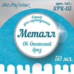 Океанский бриз (св.синий+серебро), спрей для скрапбукинга металл, 50мл. Mr.Painter
