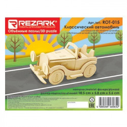 Классический автомобиль, пазл 3D (деревянный), фанера 3мм, 10,5х5,8х5,6 см 25 элементов. Rezark