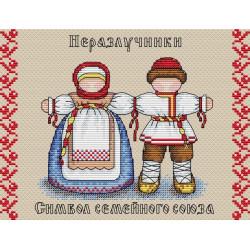 Славянский оберег. Неразлучники, набор для вышивания крестиком 16х21см, 18цветов Жар-птица