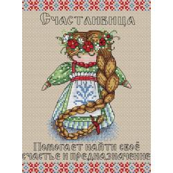 Славянский оберег. Счастливица, набор для вышивания крестиком 16х21см, 17цветов Жар-птица