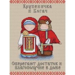 Славянский оберег. Крупеничка и Богач, набор для вышивания крестиком 16х21см, 19цветов Жар-птица