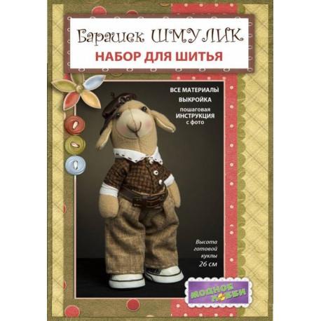 Барашек Шмулик, набор для шитья игрушки, высота 26см. Модное Хобби