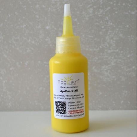 Желтый, запекаемая жидкая пластика АртПласт-ЭЛ, 100мл