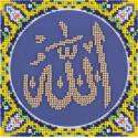 Имя Аллаха, набор для вышивания бисером, 14х14см, 8цветов Panna