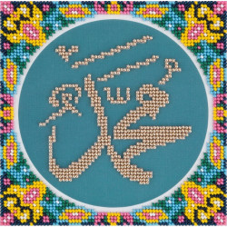Имя Иухаммеда, набор для вышивания бисером, 14х14см, 7цветов Panna