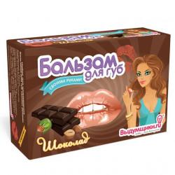 Шоколад, набор для изготовления бальзамов для губ