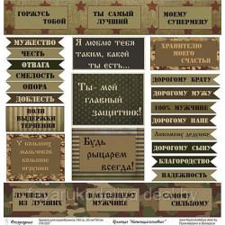 Лист односторонней бумаги, коллекция Настоящий полковник, 30х30см, 190гр/м Фея рукоделия