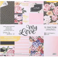 My Love, набор односторонней бумаги с фольгироованием 30,5*30,5см 12листов 200г/м АртУзор