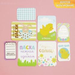 Светлой Пасхи, карточки с фольгированием 8шт 10х7,5см и 7,5х5см картон АртУзор