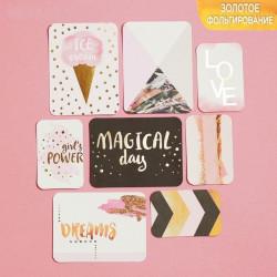 Magical day, карточки с фольгированием 8шт 10х7,5см и 7,5х5см картон АртУзор