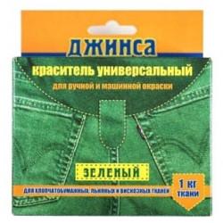 Зеленый, краситель для ткани универсальный