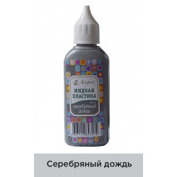 Серебряный дождь, жидкая полимерная глина запекаемая 50мл Artifact