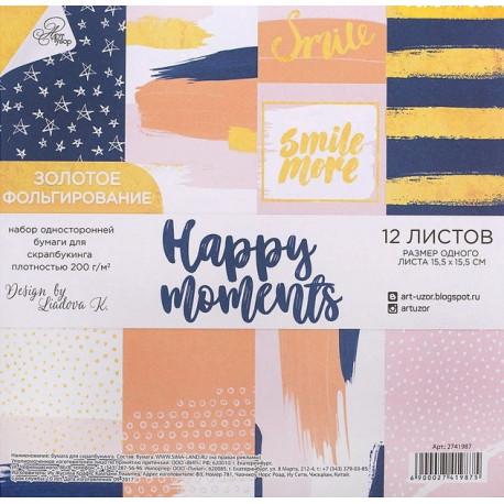 Happy moments, набор односторонней бумаги с фольгироованием 15,5*15,5см 12листов 200г/м АртУзор