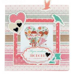 Тут живет любовь, набор для создания конвета-открытки 12,5х12,5см АртУзор