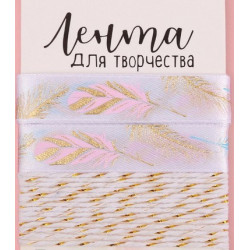 Золотые перышки, набор атласная лента 1,5см х2м+шнур АртУзор