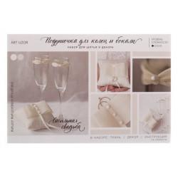 На седьмом небе, набор свадебного декора (подушечка для колец и декор бокалов)
