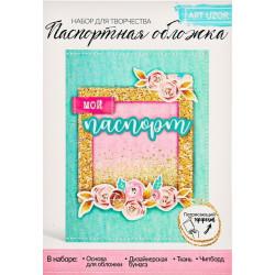 Good moments, набор для создания обложки на паспорт 13,5х19,5см АртУзор