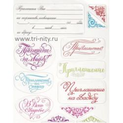 Приглашение на свадьбу, набор штампов. 14х18см АУ