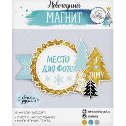 Зимний лес, набор для создания новогоднего магнита 12х15см АртУзор