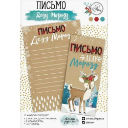 Загадай желание, набор для создания письма Деду Морозу 19х28см АртУзор
