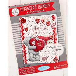 Люблю тебя! Me To You, набор для создания открытки-шейкер 15х10см АртУзор