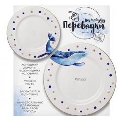 Мечтательный кашалот, переводки на посуду (холодная деколь), 13х15см АУ