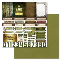 Теги и надписи, коллекция Дембельский альбом, бумага для скрапбукинга 30,5x30,5см 180г/м ScrapMania