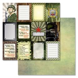 Карточки, коллекция Дембельский альбом, бумага для скрапбукинга 30,5x30,5см 180г/м ScrapMania