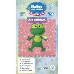 Лягушонок, набор для шитья игрушки из фетра 12см