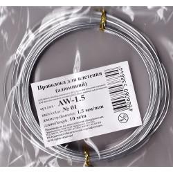 Под серебро, проволока для плетения d1.5мм 10м, Gаmma