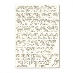 Русский алфавит №2 чипборд 11,5*16,5 см Mr. Painter