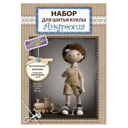 Кукла Андрюша, набор для шитья игрушки, высота 40см. Модное Хобби