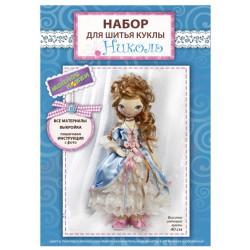 Николь, набор для шитья куклы, высота 40см. Модное Хобби