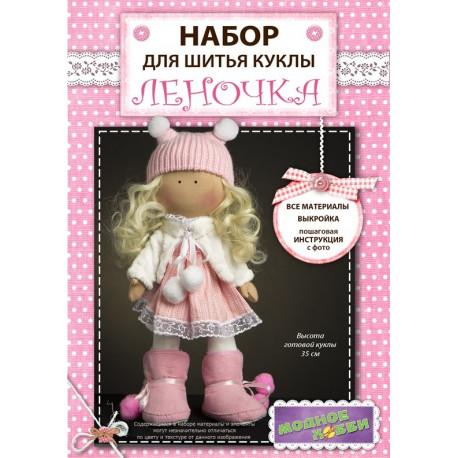 Кукла Леночка, набор для шитья игрушки, высота 35см. Модное Хобби