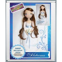 Кукла Невеста, набор для шитья игрушки, высота 44см. Модное Хобби