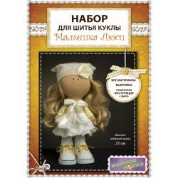 Люси, набор для шитья куклы, высота 25 см. Модное Хобби