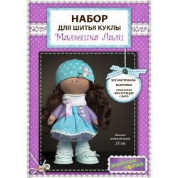 Кукла Лали, набор для шитья игрушки, высота 25см. Модное Хобби