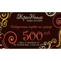 Подарочная карта ТриНити номиналом 500 рублей