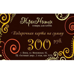 Подарочная карта ТриНити номиналом 300 рублей