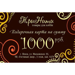 Подарочная карта ТриНити номиналом 1000 рублей