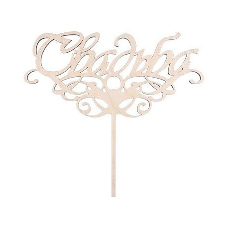 Свадьба, украшение для торта (топпер), заготовка для декорирования фанера 20х21,6см Mr.Carving