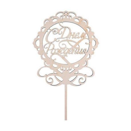 С днем рождения, украшение для торта(топпер), заготовка для декорирования фанера 30х18см Mr.Carving
