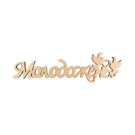 Молодожены, интерьерное слово, заготовка для декорирования фанера 45х12см Mr.Carving