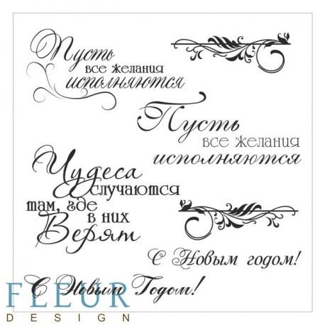 Надписи Новогодние, набор штампов 10,5х10,5см